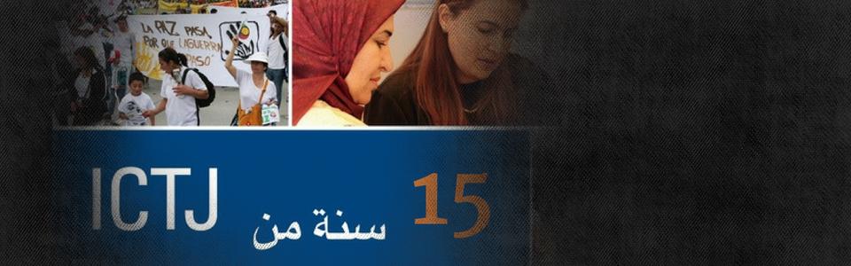 المركز الدولي للعدالة الانتقاليّة يبلغ عامَه الخَامس عَشَر: فما هو عملنا ولمَ نقوم به؟
