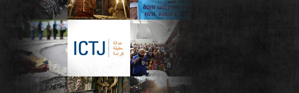 المركزالدولي للعدالة الانتقالية: عام 2013 قيد الاستعراض